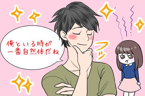 彼氏面男子4