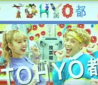 TOHYO都の動画