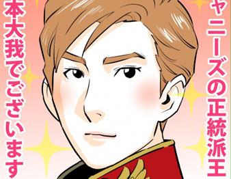 """ジャニーズの""""正統派王子""""・京本大我、ルックス以上にアレがいい!"""