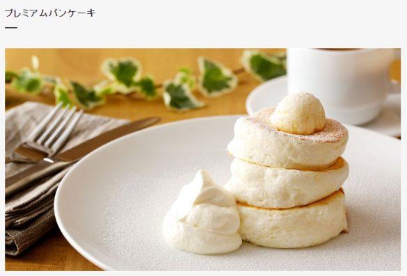 gramのプレミアム パンケーキ