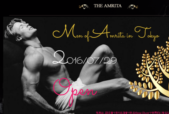 THE AMRITA