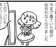 ウエコちゃん