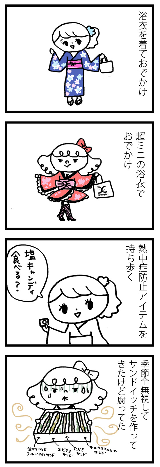 モテないアラサ―女です 漫画 2