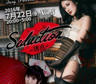 SEDUCTION~誘惑~Vol.5