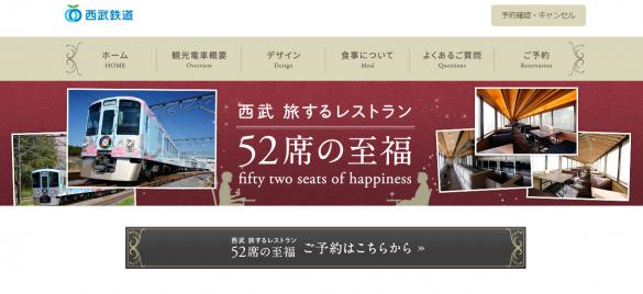 「西武 旅するレストラン 52席の至福」公式サイト