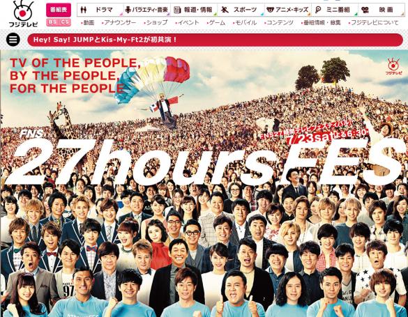 FNS27時間テレビ フェスティバル!
