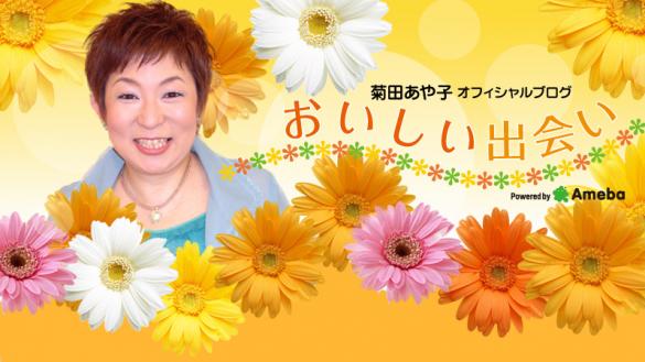 菊田あや子オフィシャルブログ