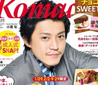 長野Komachi