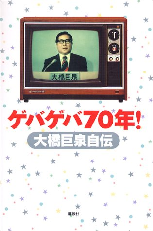 『ゲバゲバ70年! 大橋巨泉自伝』(講談社)