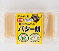 「元祖 柴田さんちのバター餅」