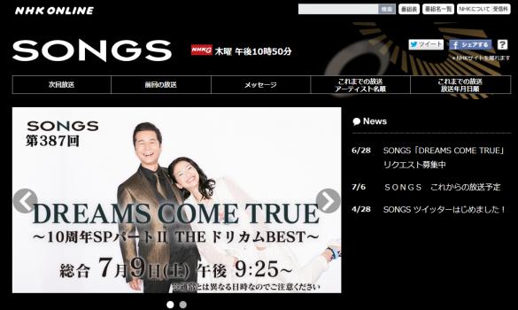 SONGS - NHK