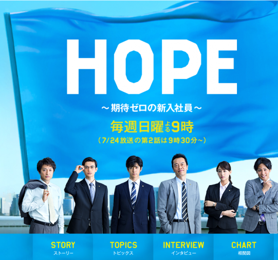 「HOPE~期待ゼロの新入社員~」公式サイトより