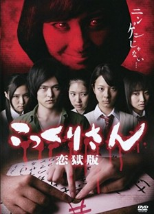 こっくりさん 恋獄版 [DVD]2014