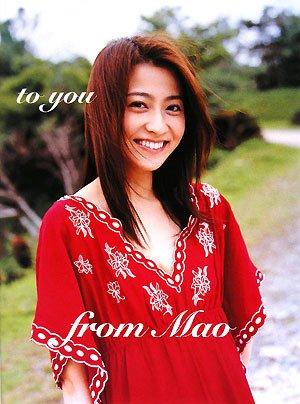 『to you―小林麻央DVD付き写真集』