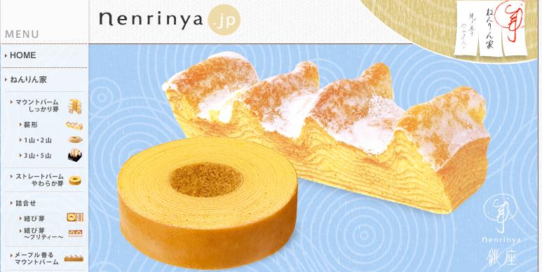 焼き菓子バームクーヘン