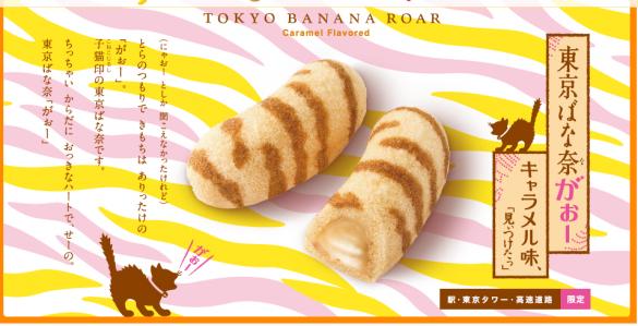 東京ばな奈がぉーキャラメル味
