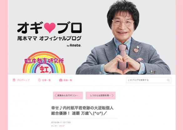 尾木ママ オフィシャルブログ「オギブロ」