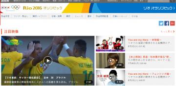 NHKリオデジャネイロオリンピック
