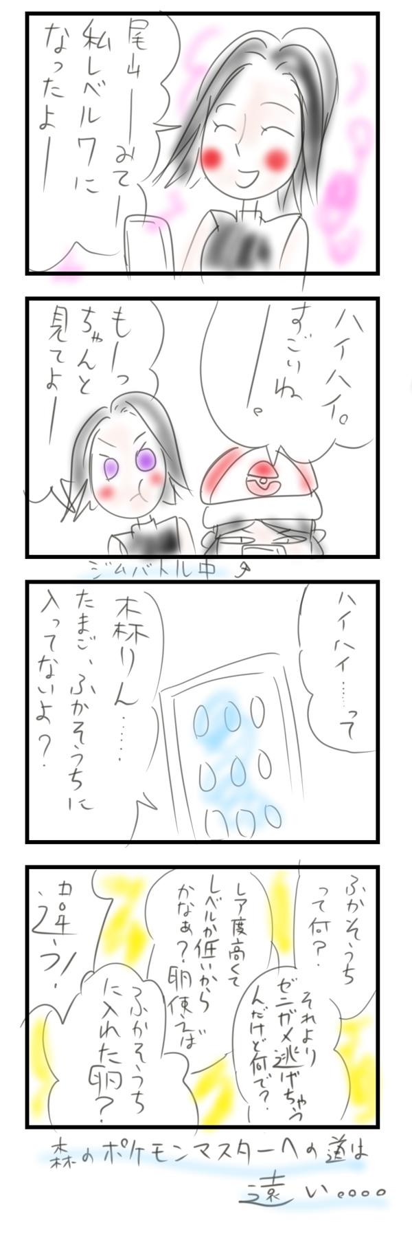ポケモン漫画2