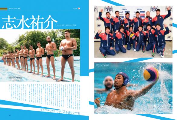 水球日本代表