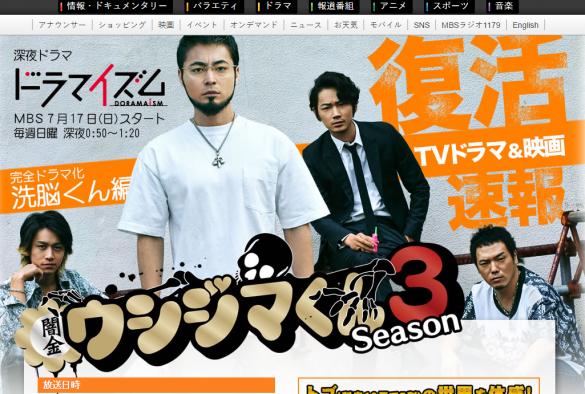 「闇金ウシジマくん Season3」公式サイトより