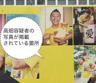 渋谷駅前の「24時間テレビ」の巨大看板