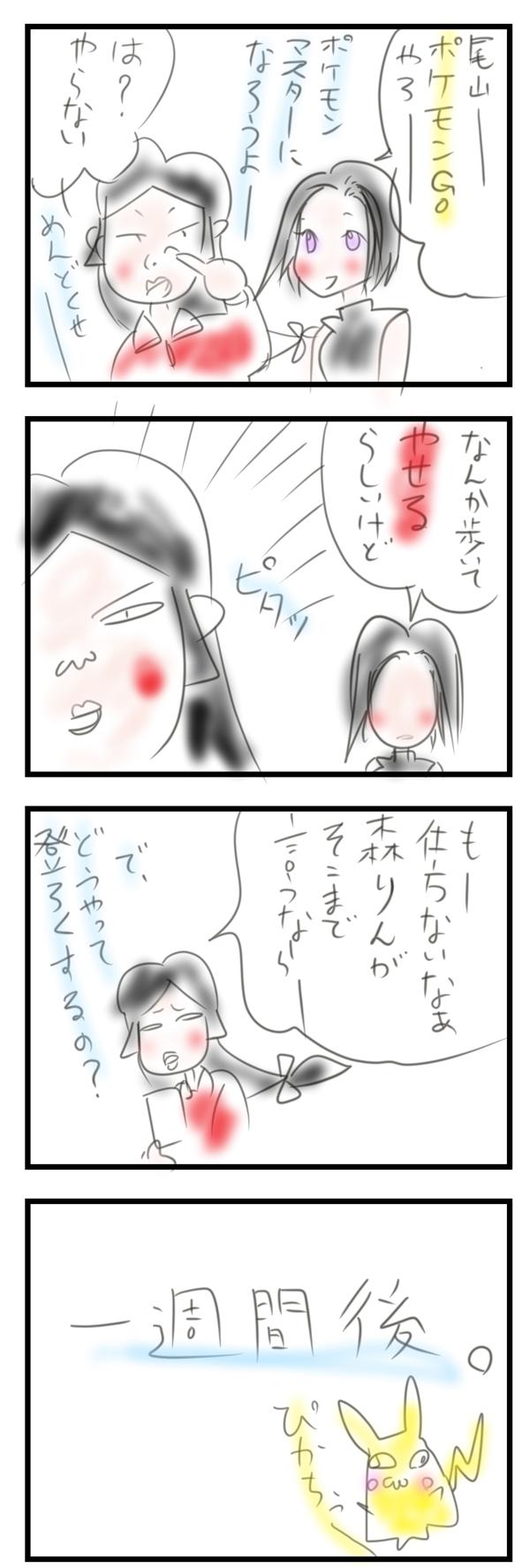 ポケモン漫画1