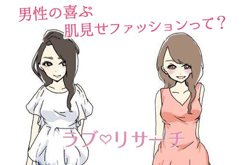 「姉系」「妹系」夏ファッション
