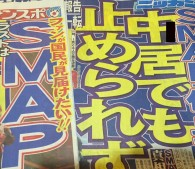SMAPの解散報道