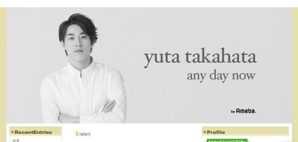 高畑裕太公式ブログ