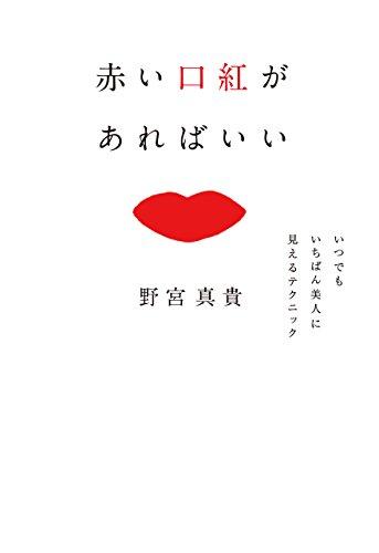 『赤い口紅があればいい いつでもいちばん美人に見えるテクニック』(幻冬舎)