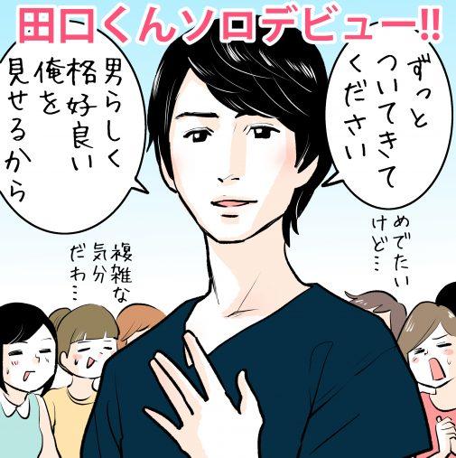 KAT-TUN田口くんソロデビュー