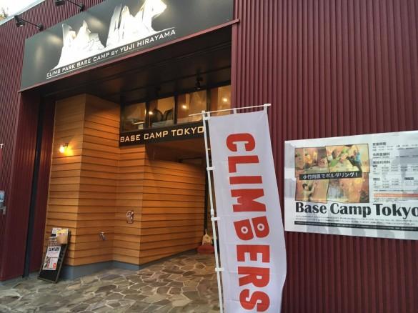 ベースキャンプ東京