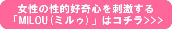 スマホ向け動画配信サービスMILOU(ミルゥ)