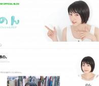 のん(能年玲奈)ブログ