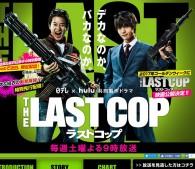THE-LAST-COP-ラストコップ-