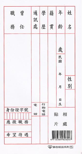 台湾の履歴書