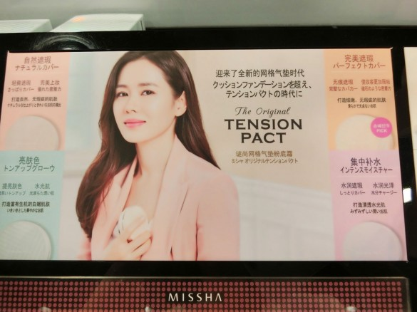 MISSHAのTHE ORIGINAL TENSION PACT 5