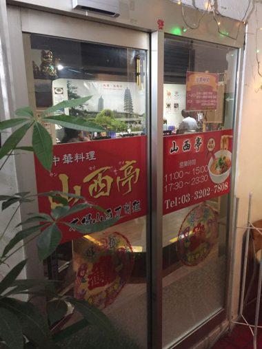 ふつうの中華料理屋の店構え