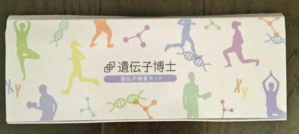 遺伝子ダイエット検査キット