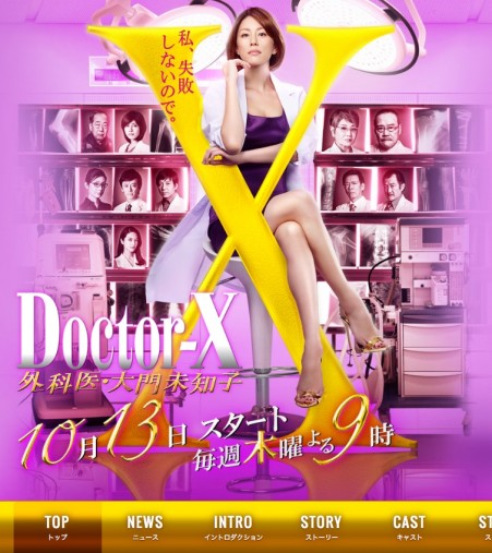 「ドクターX ~外科医・大門未知子~」公式サイトより