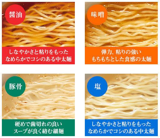 スープの味によって麺にも微妙な違いが