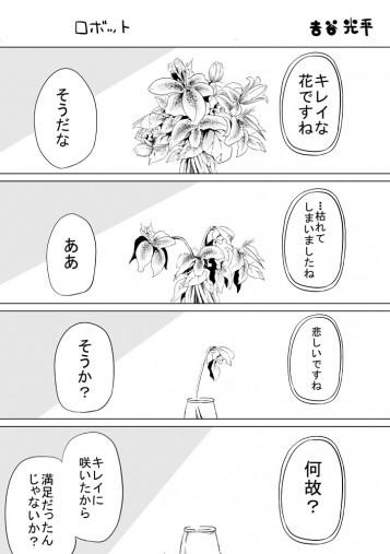 吉谷漫画_ロボ01