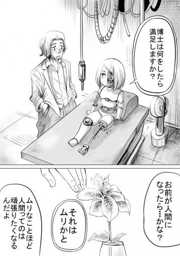吉谷漫画_ロボ02