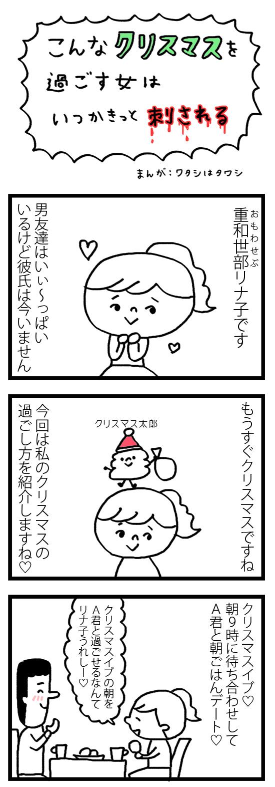 モテないアラサ―女です 漫画 1
