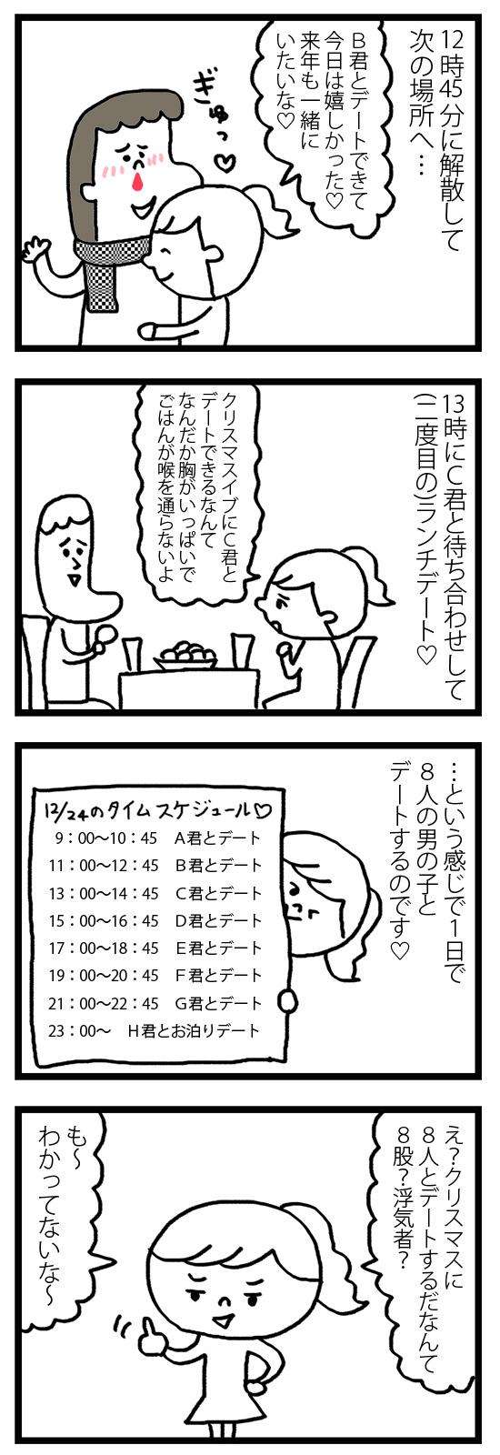 モテないアラサ―女です 漫画 3
