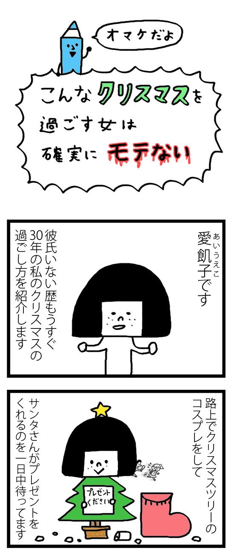 モテないアラサ―女です 漫画 8