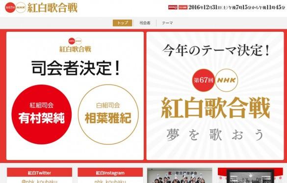 NHK 第67回紅白歌合戦