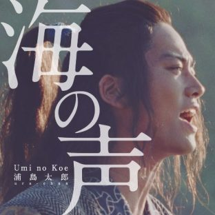「海の声」浦島太郎(桐谷健太)