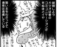 『うちの猫マッチョ』(まきりえこ著)より